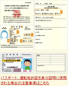 パスポート、運転免許証を身分証明に使用される場合の注意事項はこちら